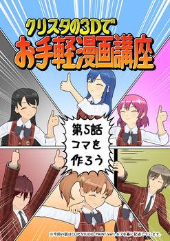 漫画講座05.jpg